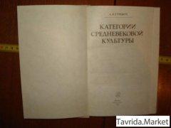 Категории средневек. культуры. Гуревич 1984
