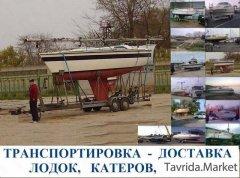 Транспортировка катеров, яхт