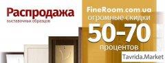 Распродажа шпонированых межкомнатных дверей скидка 60%