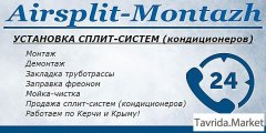 """"""" Видеонаблюдение - Aнтенны - Кондиционеры """""""