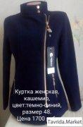 Куртки кашемировые(новые)