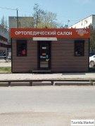 """Ортопедический салон """"Кладовая здоровья"""""""