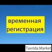 Временная регистрация для граждан РФ в Крым