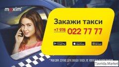 Закажи такси +7 978 022 77 77, посадка 70 р включая 2,5 км пути