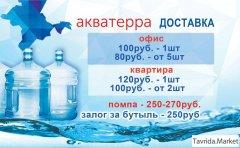 АКВАТЕРРА ДОСТАВКА 19Л