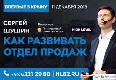 """Тренинг """"Как развивать отдел продаж"""" - Сергей Шушин. Впервые в Крыму!"""