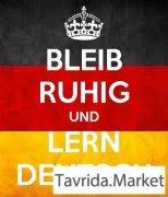 Репетитор - немецкий язык