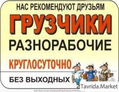 УСЛУГИ ПРОФЕССИОНАЛЬНЫХ ГРУЗЧИКОВ И РАЗНОРАБОЧИХ!