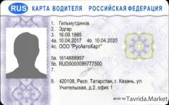 Оформление карты водителя для тахографа