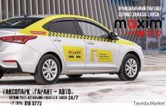 Лицензия для такси, Карточка водителя, Таксопарк