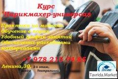 Курс парикмахеров с нуля