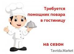 помощник повара в гостиницу