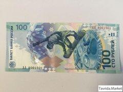 100 рублей 2014 года Сочи серии АА,Аа, аа