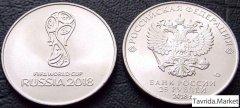 25 рублей 2018 Чемпионат мира по футболу ВСЕ три выпуска
