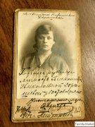 Удостоверение личности жителя г. Петрограда