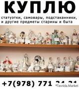 советские фарфоровые и бронзовые статуэтки