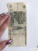 Купюра 10,000 RUB