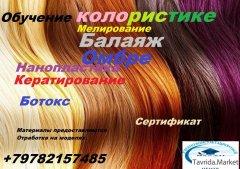 Курсы по Колористике парикмахеру в центре обучения Профи