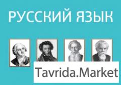 Русский язык, репетиторство 5-11 классы