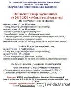 """ГБПОУ РК """"Керченский технологический техникум"""" Объявляет набор обучающихся"""