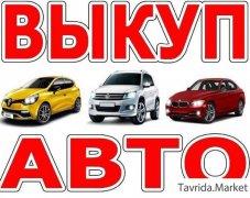 Автовыкуп в Крыму. Быстро, дорого