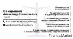Вандышев Александр Николаевич, юрист (Керчь)