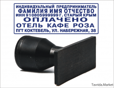 Простой штамп на пластике 56х20 мм