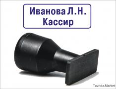 Простой штамп на пластике 15х38 мм