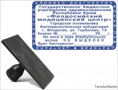 Простой штамп на пластике 65х110 мм
