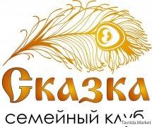 """""""Сказка"""" Частный детский сад"""