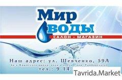 Доставка очищенной артезианской воды