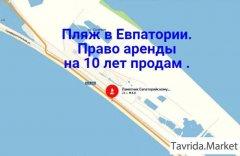ООО с правом аренды пляжа