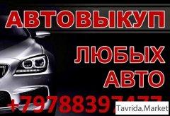 Выкуп авто в Крыму и Севастополе