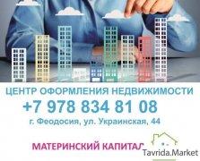 Юридические услуги. Недвижимость.