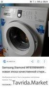 стиральная машинка-автомат