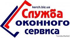 Ремонт ворот, ролет, рольставень, шлагбаумов, парковочных систем в Керчи