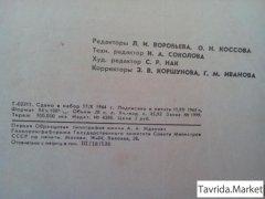 Книга 1965 года издания
