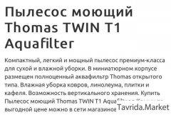 Пылесос Thomas Twin T1