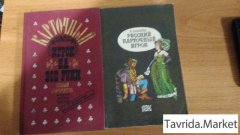 Разнообразная литература