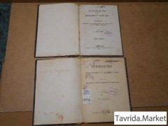2 книги 1877 и 1873 г