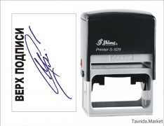 Факсимиле - размашистая подпись