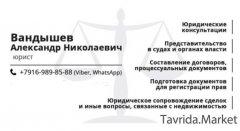 Вандышев Александр. Юридические услуги. Керчь