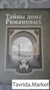 """Историческая книга """" Тайна дома Романовых"""""""