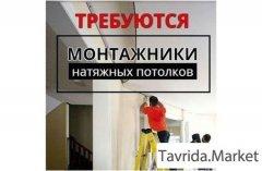 монтажник натяжных потолков