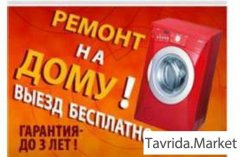 профессиональный ремонт стиральных МАШИН АВТОМАТОВ