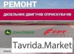 Ремонт дизельного двигуна обприскувачiв BERTHOUD, John Deere, CASE, Днепродзержи