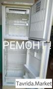 Холодильники. Ремонт.