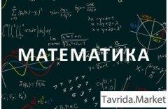 Дистанционные занятия с репетитором по математике