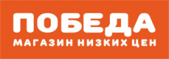 """Продавец-универсал в магазин """"Победа"""""""