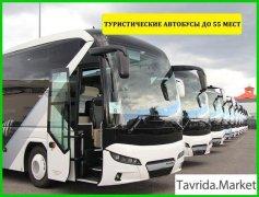 Заказ микроавтобуса, пассажирские перевозки